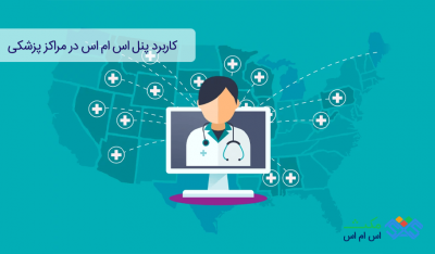 کاربرد پنل اس ام اس در مراکز پزشکی