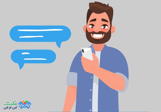 عبارت موثر در بازاریابی پیامکی