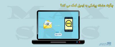 چگونه سامانه پیامکی به ایمیل کمک می کند؟