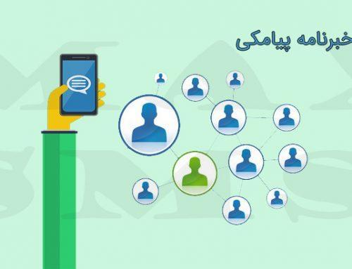 افزایش اعضای خبرنامه پیامکی