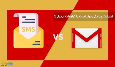 تبلیغات پیامکی بهتر است یا تبلیغات ایمیلی؟