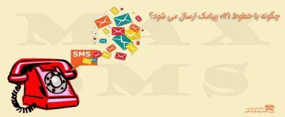 چگونه با خطوط 021 پیامک ارسال می شود؟