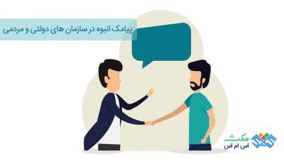 پیامک انبوه در سازمان های دولتی و مردمی