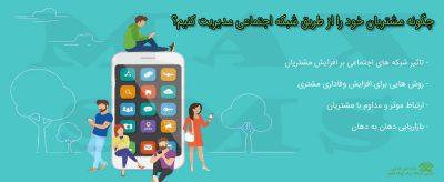 چگونه مشتریان خود را از طریق شبکه اجتماعی مدیریت کنیم؟