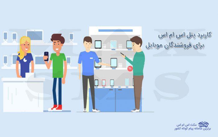 کاربرد پنل اس ام اس برای فروشندگان موبایل