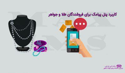 کاربرد پنل پیامک برای فروشندگان طلا و جواهر
