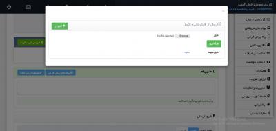 ارسال پیامک از روی فایل اکسل یا تکست (متنی)