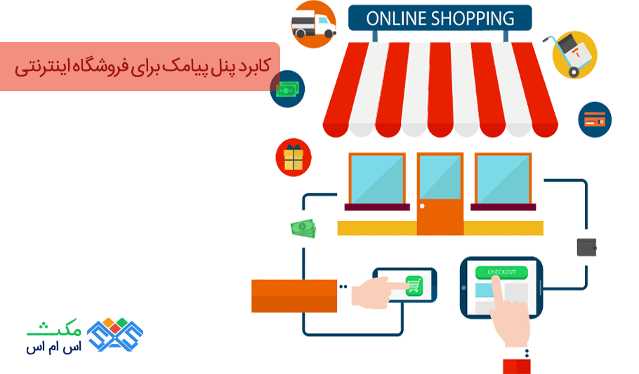کابرد پنل پیامک برای فروشگاه اینترنتی