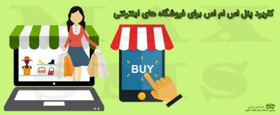 کاربرد پنل اس ام اس برای فروشگاه های اینترنتی