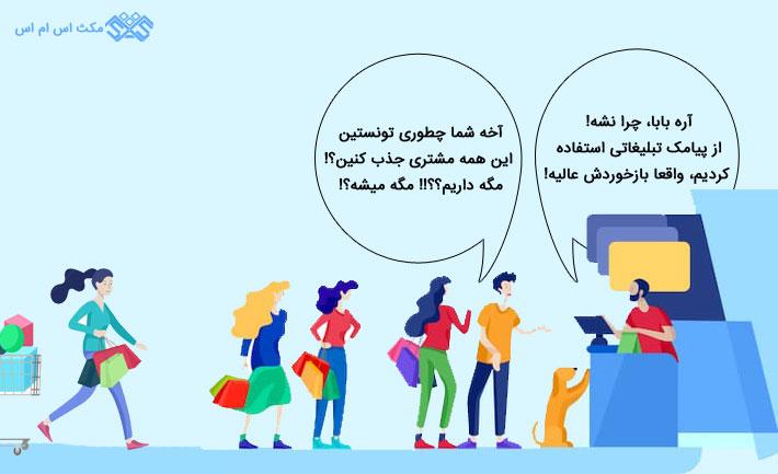 مزایا و کاربردهای بازاریابی پیامکی