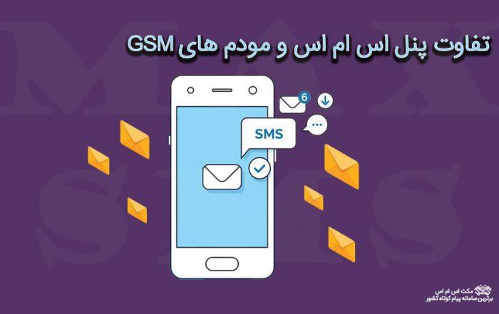 تفاوت پنل اس ام اس و مودم های GSM