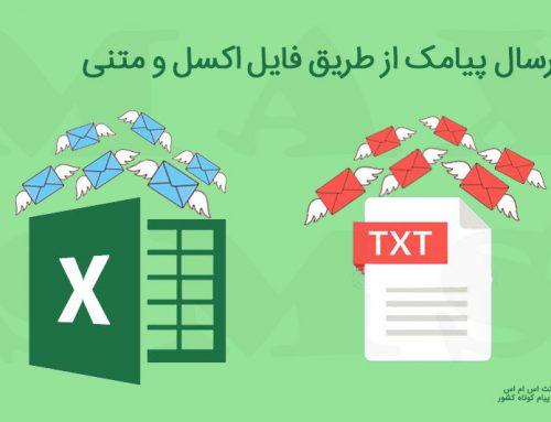 ارسال پیامک از طریق فایل اکسل و متنی
