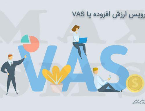 سرویس ارزش افزوده یا VAS