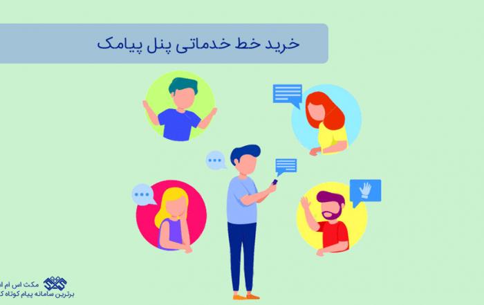 خرید خط خدماتی پنل پیامک