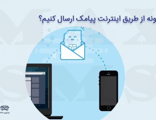 چگونه از طریق اینترنت پیامک ارسال کنیم؟
