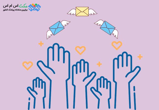 مزایای ارسال پیامک تبلیغاتی