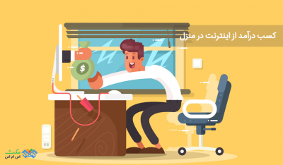 کسب درآمد از اینترنت در منزل