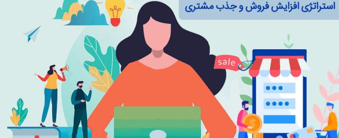 استراتژی افزایش فروش و جذب مشتری