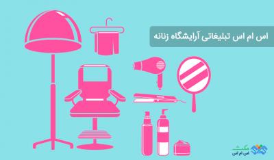 اس ام اس تبلیغاتی آرایشگاه زنانه