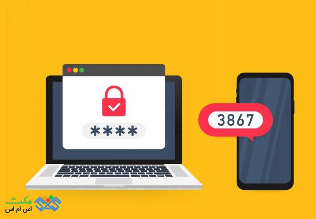 ارسال پیامک کد تایید اعتبار سنجی OTP به صورت آنی