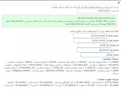 تنظیمات ارسال پیامک پترن در ووکامرس
