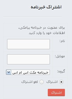 خبرنامه پیامکی سایت وردپرسی